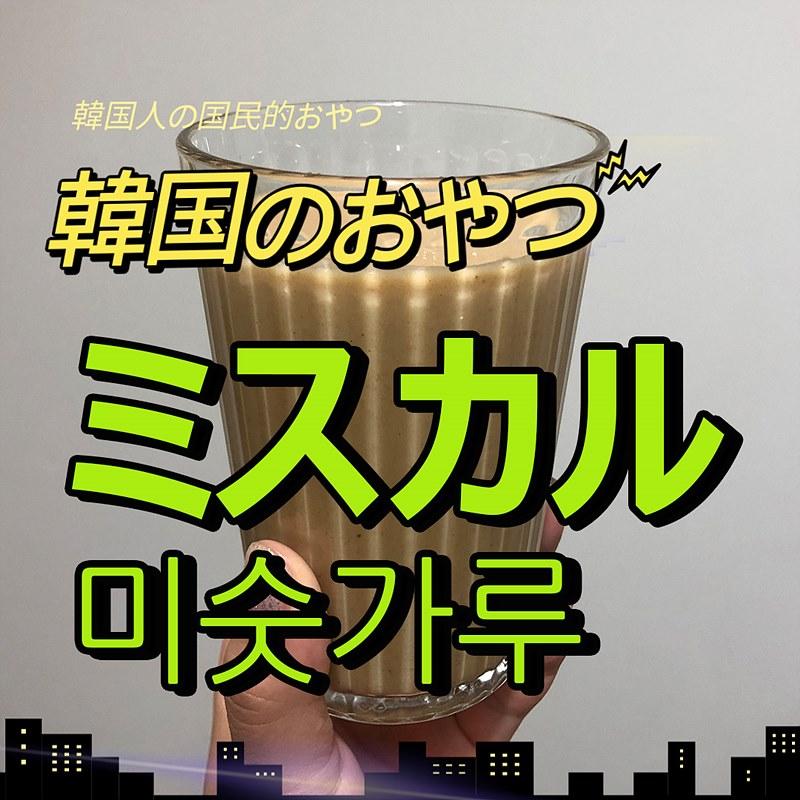 인스타-타이틀-한국간식(미숫가루).jpg