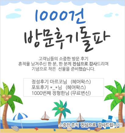 팝업-이벤트-방문후기1000.png